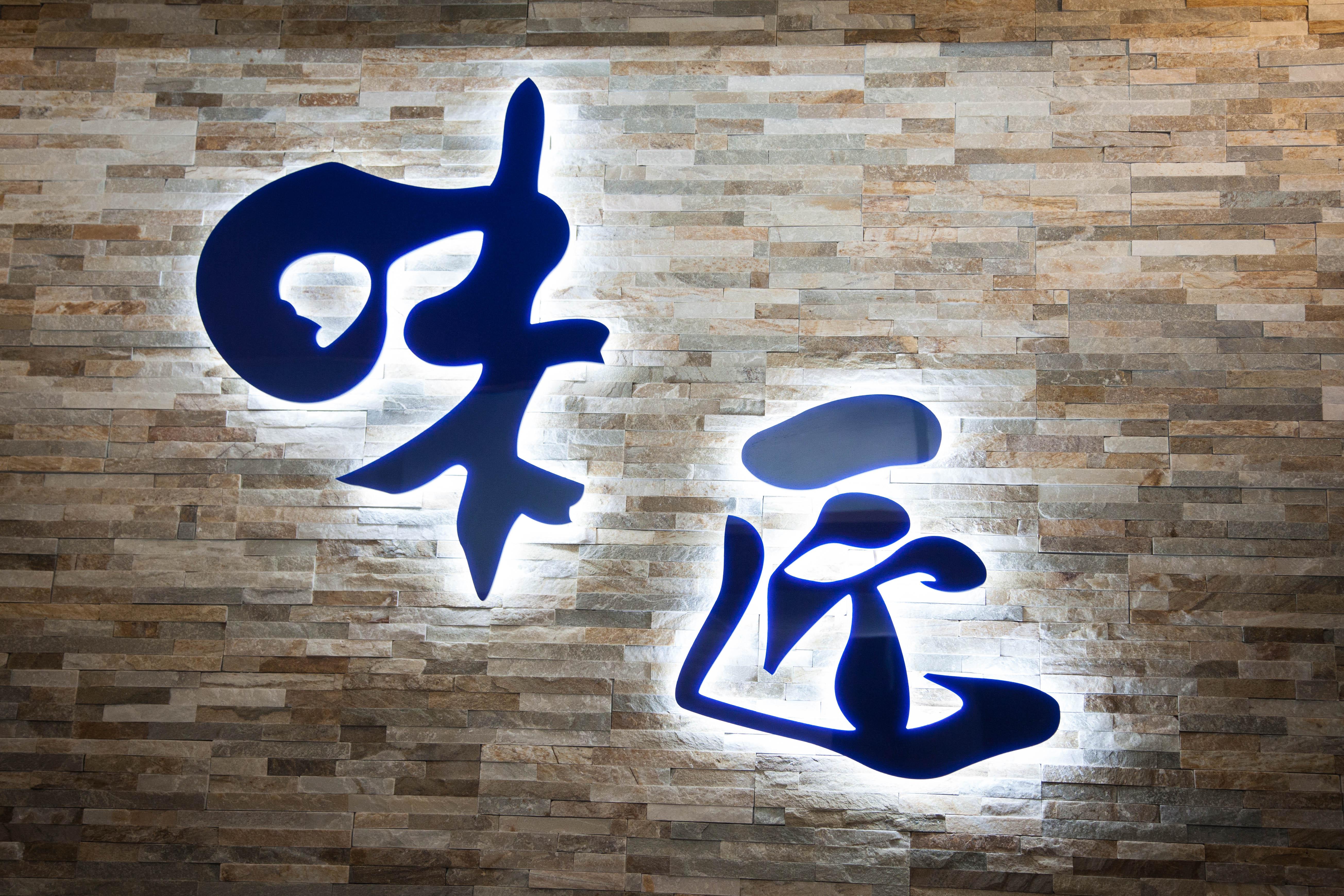 Ajishou Signage - Japanese Restaurant Design