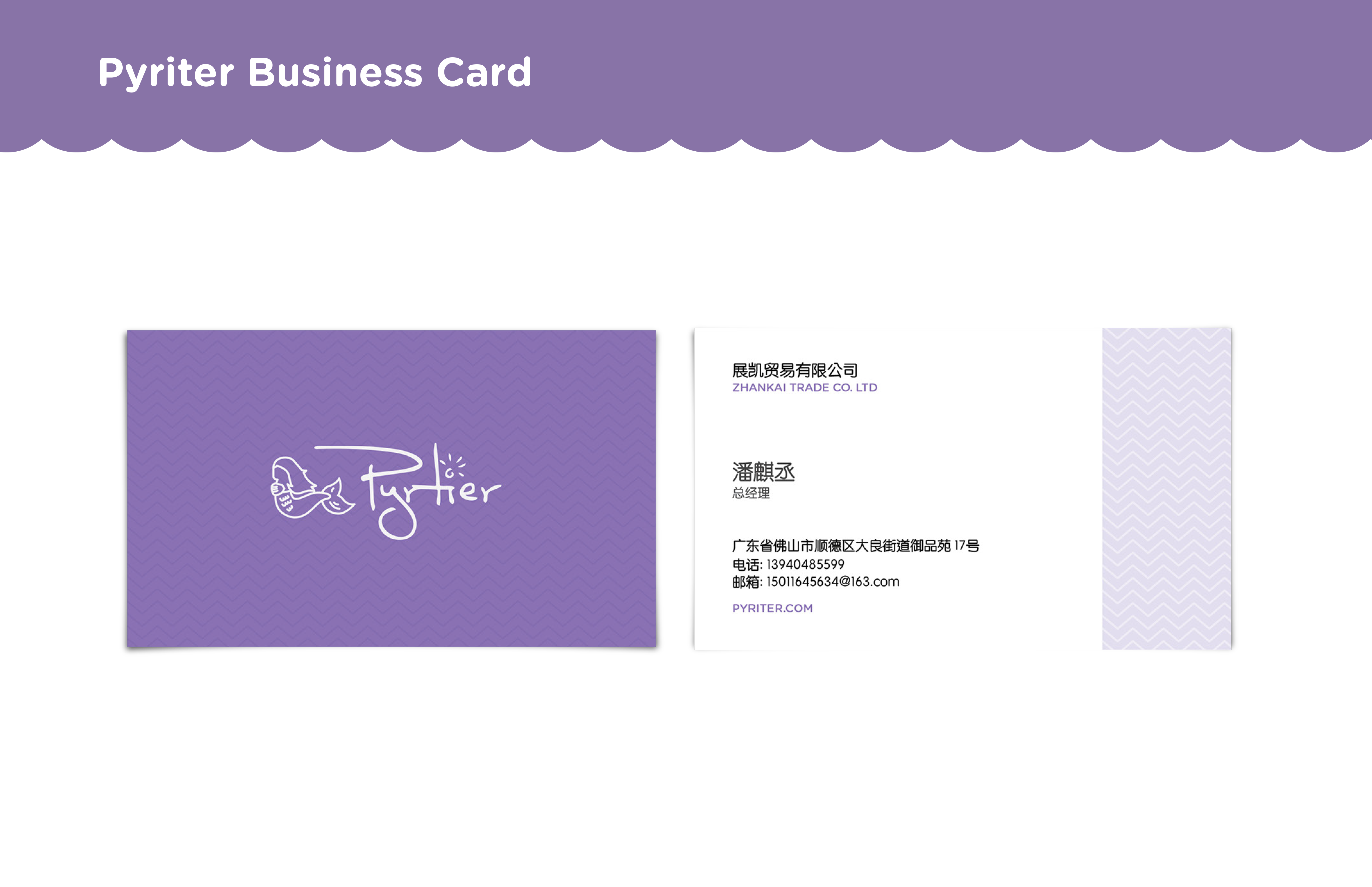 Pyriter Business Card Design